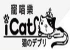 寵喵樂鋁合金冰涼貓鍋