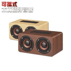 Woori木紋質感藍芽音箱