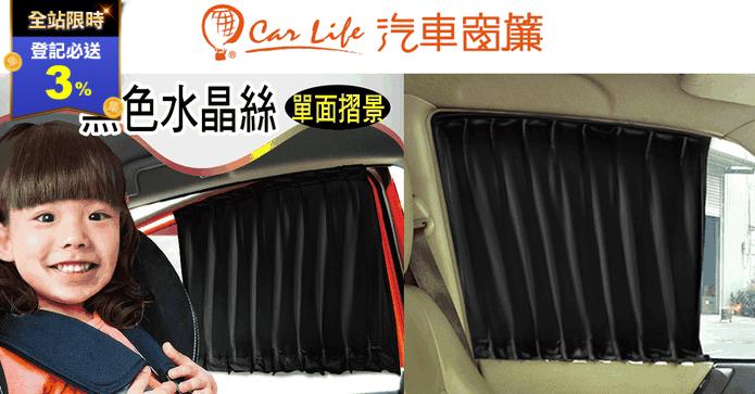 台灣製摺景斷熱汽車窗簾