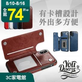 蘋果專用附卡槽手機皮套
