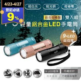 超輕量鋁合金LED手電筒