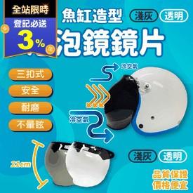 安全帽魚缸造型泡泡鏡片
