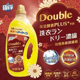 【極淨】黃金酵素洗衣精