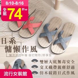 日系簡約慵懶風休閒拖鞋