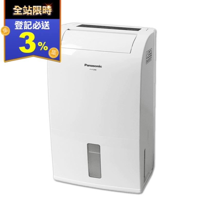 【Panasonic 國際牌】6公升一級能效清淨除濕機(F-Y12EB)