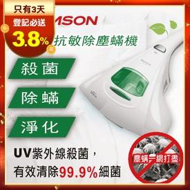 THOMSON紫外線除蟎吸塵