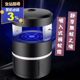 USB圓柱形吸入式捕蚊燈