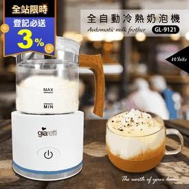 義式全自動冷熱奶泡機