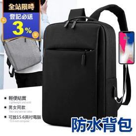 輕便防潑水筆電後背包