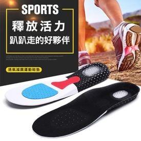 足弓支撐減震運動鞋墊