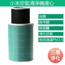小米空氣清淨機原廠濾芯