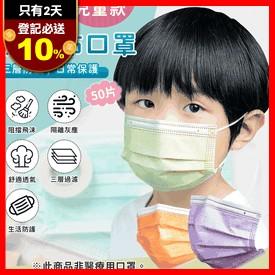 兒童三層熔噴布彩色口罩
