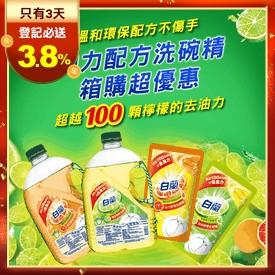 白蘭鮮柚檸檬去油洗碗精