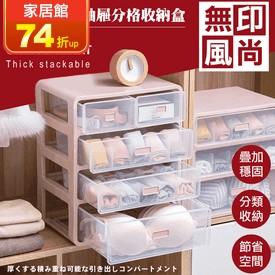 專業加厚可疊抽屜收納盒