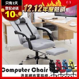 頂級可躺擱腳雙枕電腦椅