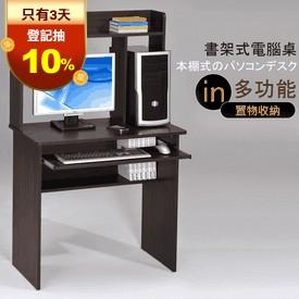 精巧電腦桌(LS-02)