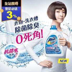 一匙靈抗菌洗衣精12件組