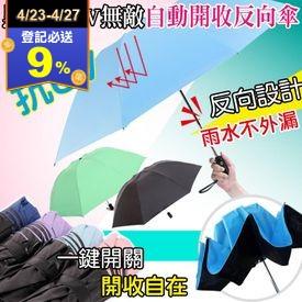 黑膠抗UV無敵自動反向傘