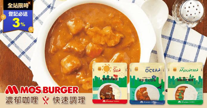 摩斯漢堡日式咖哩調理包