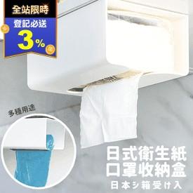 日式衛生紙口罩收納盒