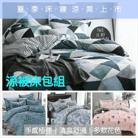超值舒柔棉床包涼被組