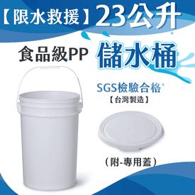 23公升食品級PP儲水桶
