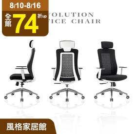 頂級高背半網工學電腦椅