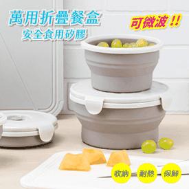 升級版環保矽膠摺疊碗