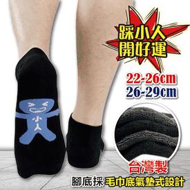 踩小人毛巾底船型襪