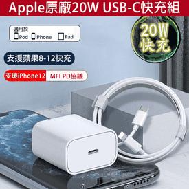 Apple USB-C電源轉接器