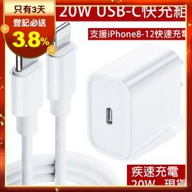 iPhone 20W USB-C快充組