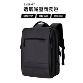 透氣減壓商務包旅行背包