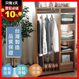 移動式多層兩用收納衣櫃