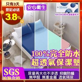 100%防水抗蹣保潔墊枕套