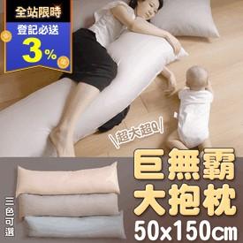 巨無霸台灣製純棉長抱枕