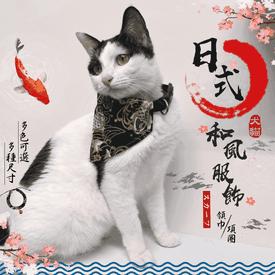 寵物日式和風領巾項圈