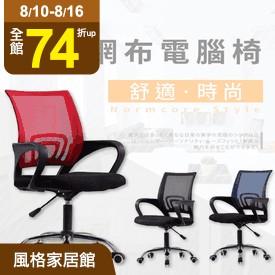 彈力極透氣網布電腦椅
