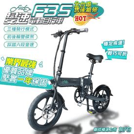 全新F3S電動摺疊自行車