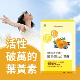UDR藍莓金盞花葉黄素EX