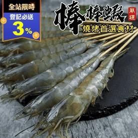 烤肉首選燒烤串燒棒棒蝦