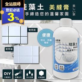 珪藻土防霉瓷磚美縫膏