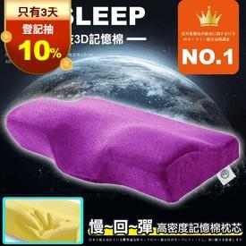 超柔3D蝶型紓壓透氣枕