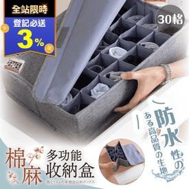 棉麻多功能收納盒