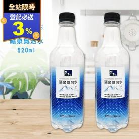 悅氏礦泉氣泡水520ml