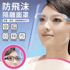 防飛沫油煙護臉面罩