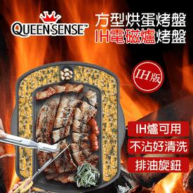 韓國方形烘蛋烤盤IH烤盤