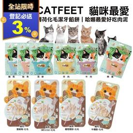 CatFeet貓咪肉泥/潔牙餅