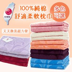 MIT純棉舒適枕頭毛巾