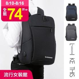 商旅減壓雙肩後背包