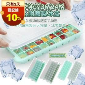 日系創意矽膠附蓋製冰盒